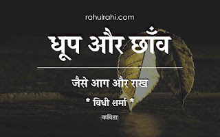 light and shadow - hindi poem - rahulrahi.com