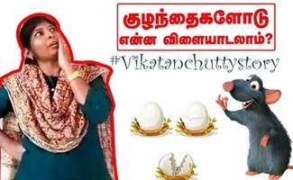 Vikatan Kutty Stories இந்த முட்டை யாருடையது?