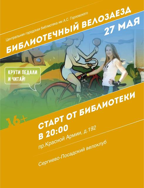 Библиотека приглашает на ...велозаезд Сергиев Посад 27 мая