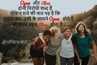 Open Aur Close Dono Virodhi Shabd। open aur close dono virodi