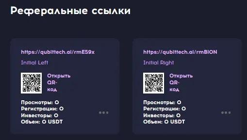 Партнерские ссылки QubitTech