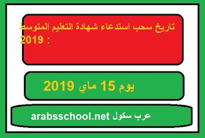 تاريخ سحب استدعاء شهادة التعليم المتوسط 2019