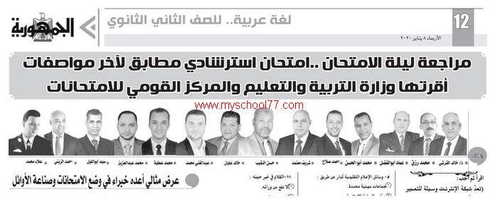 امتحان لغة عربية بنموذج الاجابة للصف الثانى الثانوى ترم أول2020 جريدة الجمهورية