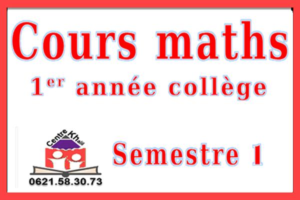 Cours mathématiques  1er année collège maroc Semestre 1