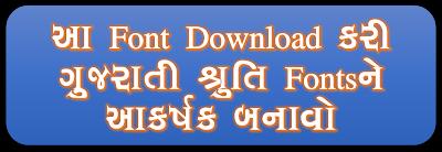 Free, Online, attractive, Gujarati, Shruti, Unicode Fonts, Useful, Download, Stylist Gujarati Shruti fonts, Like Shruti, Aakar, Lohit Gujarati, Padmaa, Rekha, Samyak Gujarati Fonts