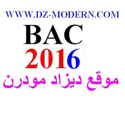 نتائج شهادة البكالوريا الجزائر دورة جوان 2016 Les résultats du Bac en algerie