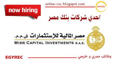 وظائف شركة مصر للاستثمارات المالية احدي شركات بنك مصر مطلوب HR