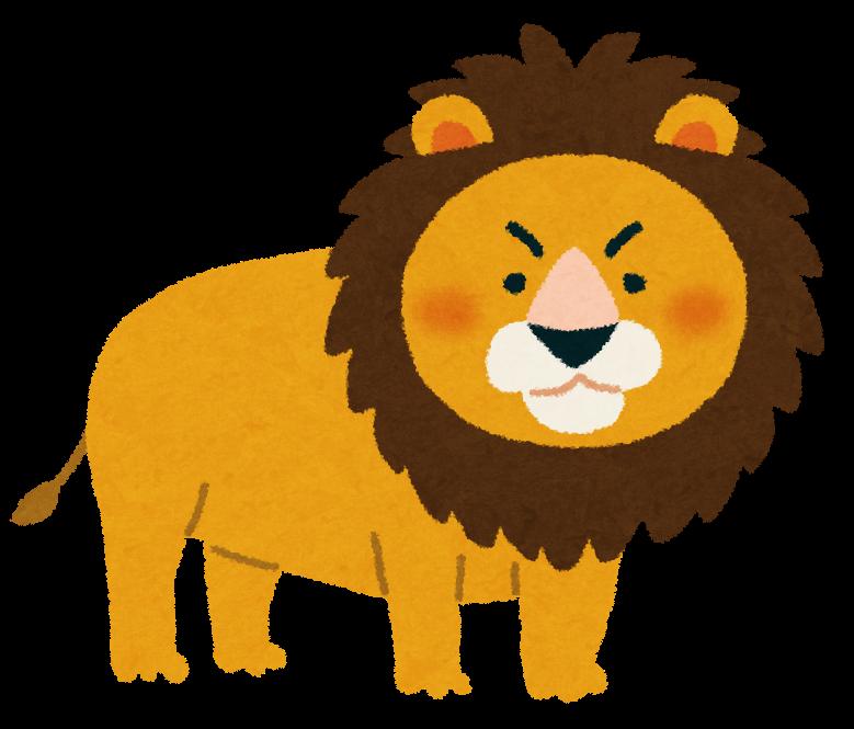 ライオンのイラストオス かわいいフリー素材集 いらすとや