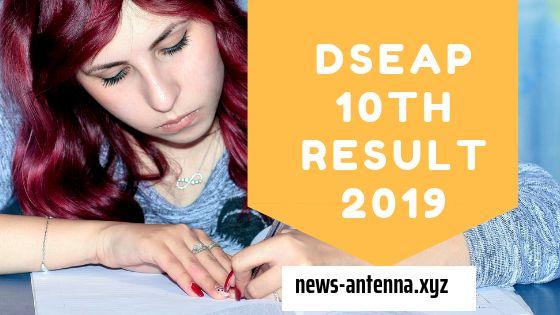 DSEAP 10th Result 2019