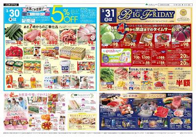 3/30〜4/2 新生活スタート/BIG FRIDAY