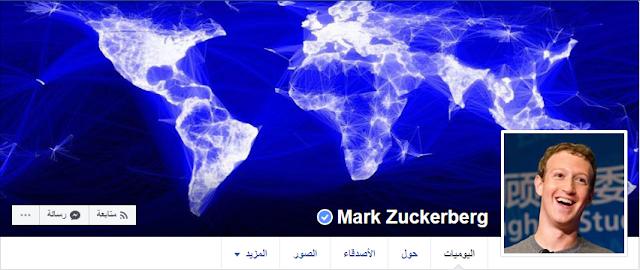 سارع الان للحصول على شارة التوثيق الزرقاء لحسابك الشخصي في فيسبوك 2019