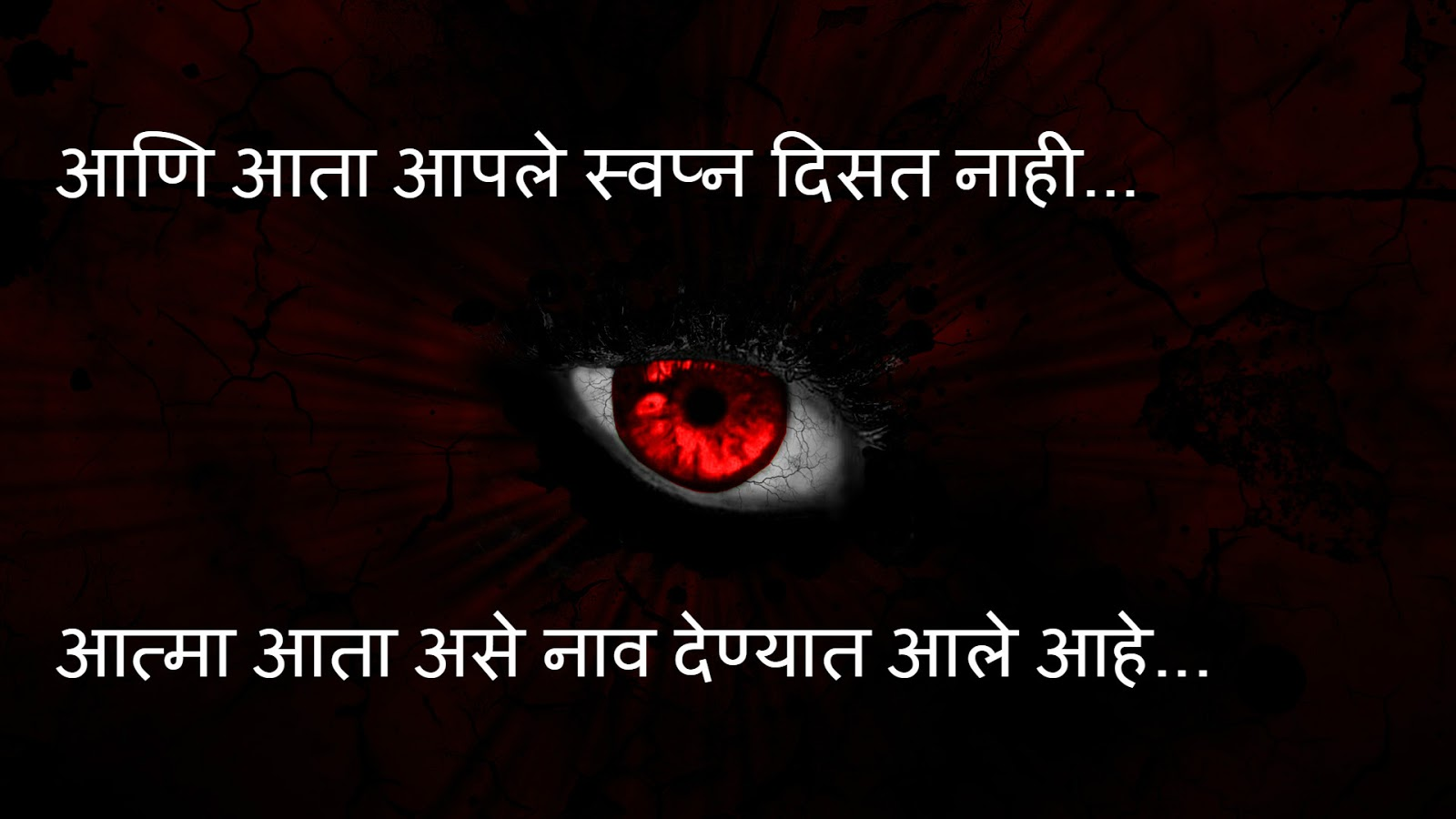 marathi font shayari love sad girlfriend images