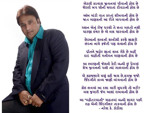 एटली कडवाश जीवनमां पीवानी होय छे Gujarati Gazal By Naresh K. Dodia