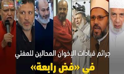 جرائم قيادات الإخوان المحالين للمفتى بـ فض رابعة