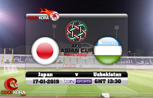 مشاهدة مباراة اليابان وأوزبكستان اليوم كأس آسيا 17-1-2019 علي بي أن ماكس