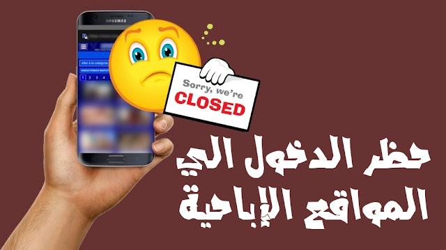منع المواقع الاباحية عن جميع المتصلين بالراوتر