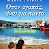 Book Review: Όταν αγαπάς είναι για πάντα - Μαρία Τζιρίτα