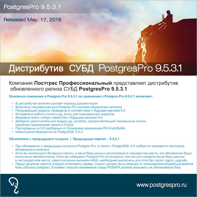 Вышел Postgres Pro 9.5.3.1, базирующийся на PostgreSQL 9.5.3