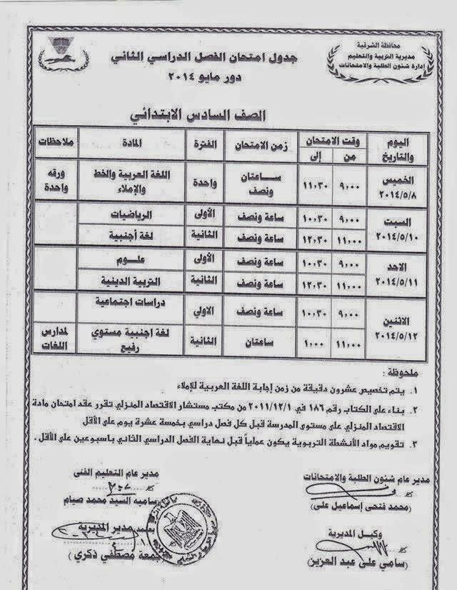 جدوال امتحانات الترم الثانى 2014 محافظة الشرقية جميع المراحل الدراسية ط¬ط%C