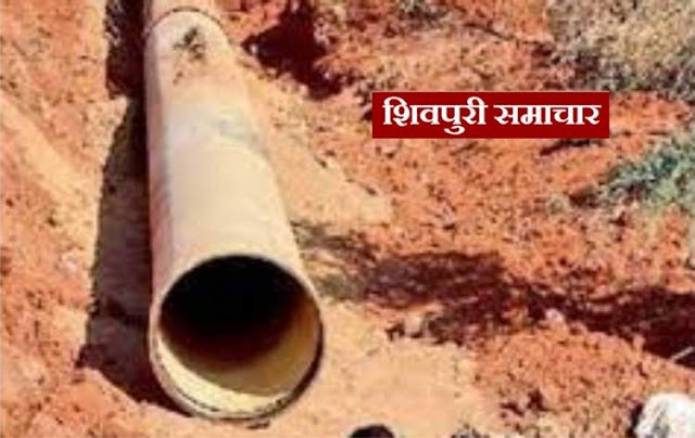 सिंध परियोजना: मक्कार इंजीनियर ने गलत पाइप लगवा दिए, लीक हो रहे हैं | Shivpuri News