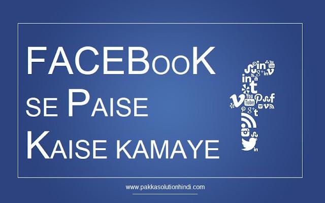 फेसबुक से पैसे कैसे कमाए - 3 Ways To Make Money On Facebook