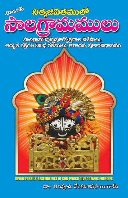 సాల గ్రామములు | Saligramalu | GRANTHANIDHI | MOHANPUBLICATIONS | bhaktipustakalu