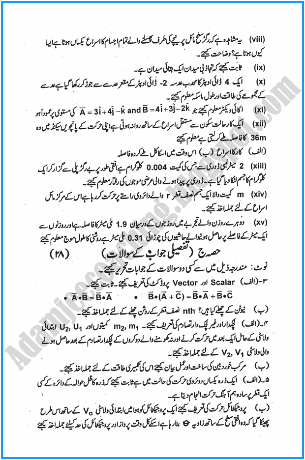 xi-physics-urdu-past-year-paper-2016