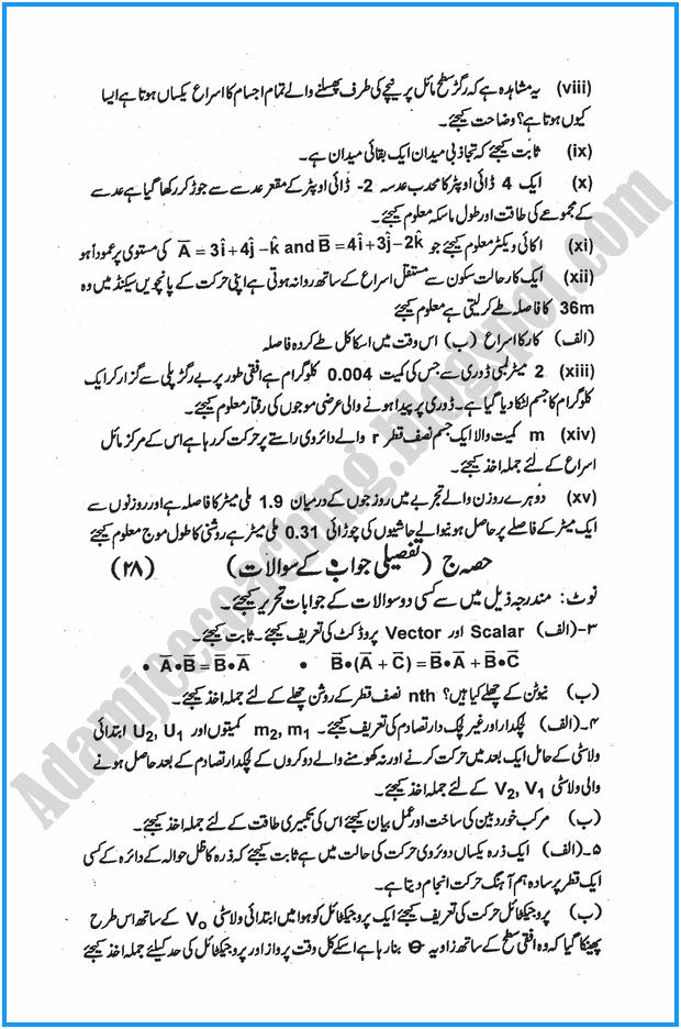xi-physics-urdu-past-year-paper-2016