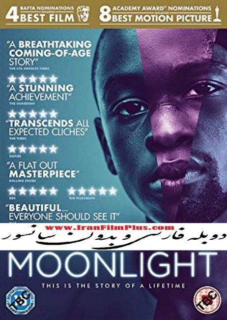 فیلم دوبله: مهتاب (2016) Moonlight
