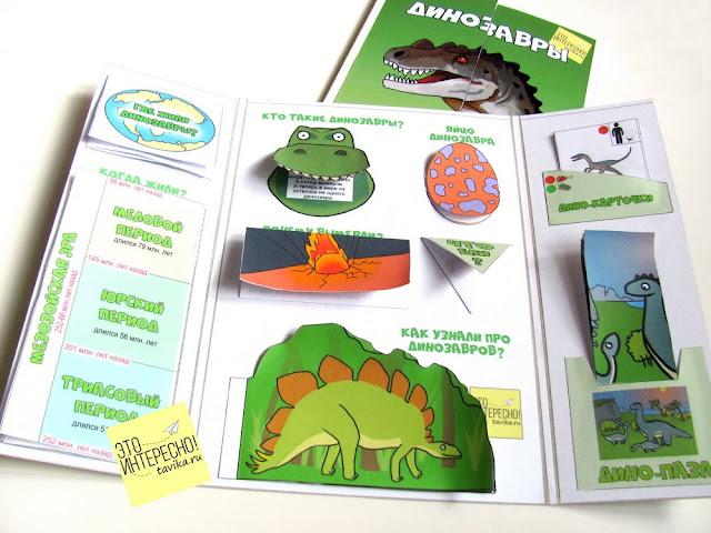 Динозавры. Тематическая коробочка Колоbox