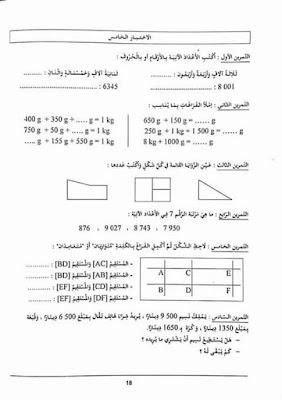 اختبارات السنة الثالثة ابتدائي الجيل الثاني في مادة الرياضيات الفصل الثاني