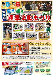 Tohoku Town Industry & Culture Festival 2016 poster 平成28年東北町生き活き産業文化まつり ポスター Tohoku-machi Iki Iki Sangyou Bunka Matsuri