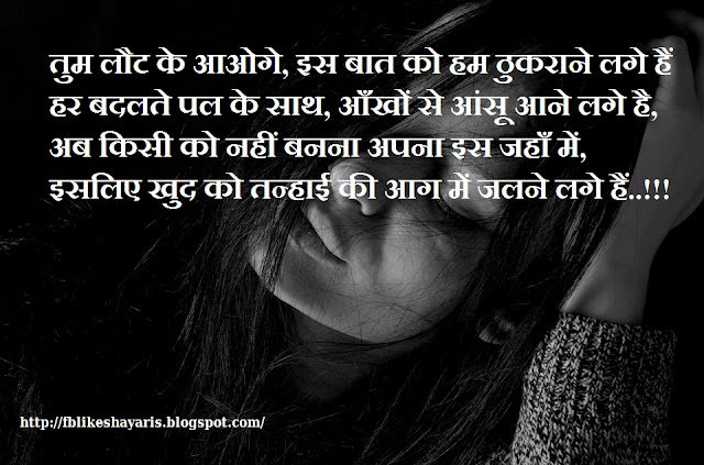 4 Line Sad Shayari on Love in Hindi Characters for Broken Heart Lovers