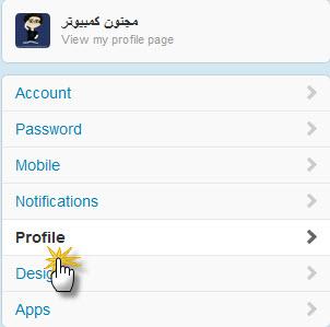 تغيير اعدادات حساب تويتر