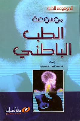 تحميل موسوعة الطب الباطني pdf اسماعيل الحسيني