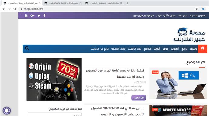 متصفح-Chrome- الجديد-ياتي-بتحديثات-متعددة