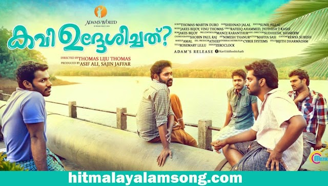 KAVI UDDHESHICHATHU MALAYALAM MOVIE SONG LYRICS- Kuyilin Paatinu