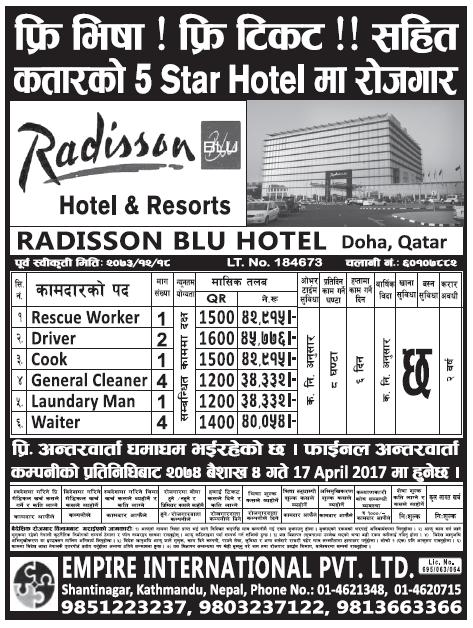 Free Visa Free Ticket Jobs in Doha Qatar in Radisson Blu Hotel, Salary Rs 45,776
