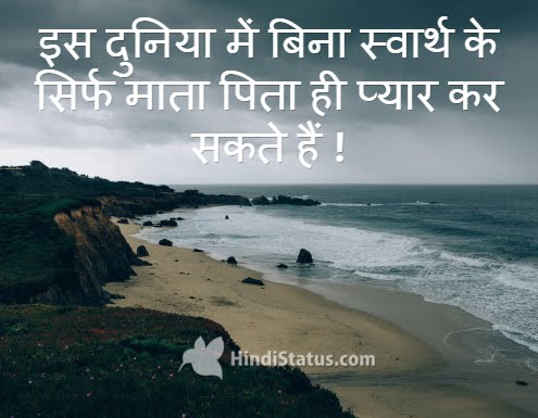 Parents Love Hindi Status The Best Place For Hindi Quotes And Status