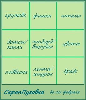 http://scrap-pygovka.blogspot.ru/2017/01/8.html