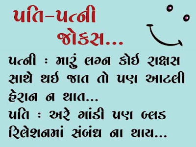 gujarati jokes