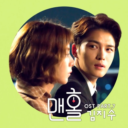 Lyric : Kim Ji Soo - Stay With Me (OST. Manhole)