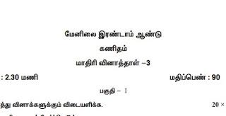 Plus two tnscert government official model question paper 2018 Mathematics Tamil Medium