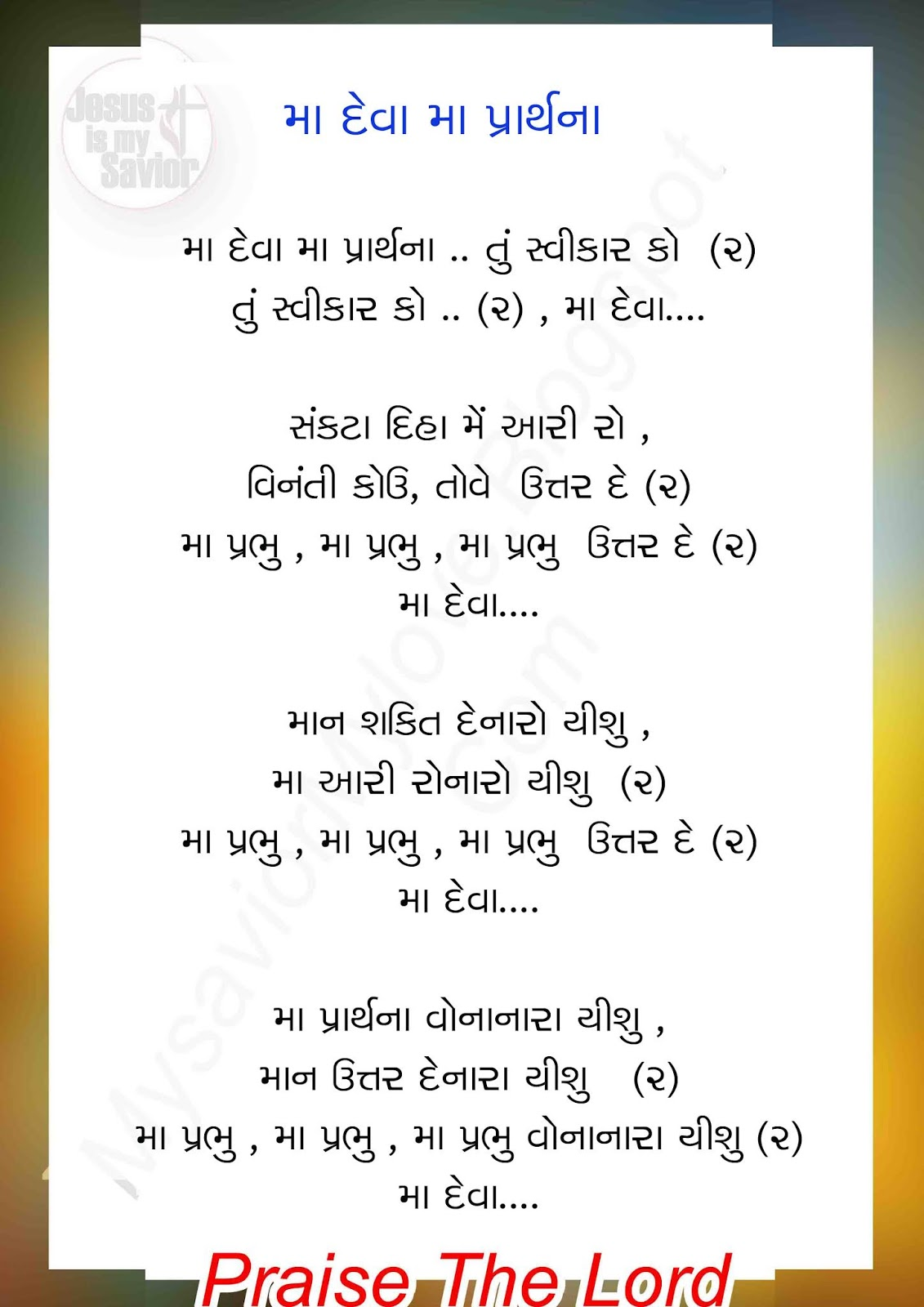 Rss prarthana meaning in hindi