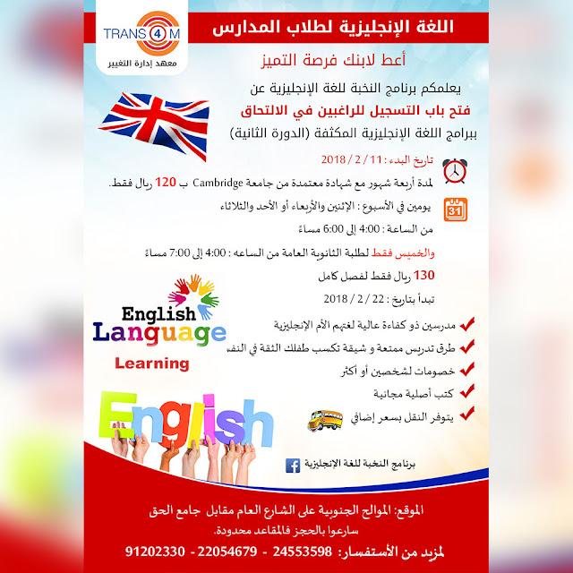 برنامج النخبة للغة الانجليزية