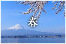 http://fujiraisan.blogspot.jp/p/spring.html