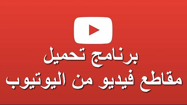 افضل تطبيق لتحميل مقاطع الفيديو من اليوتيوب والانستقرام