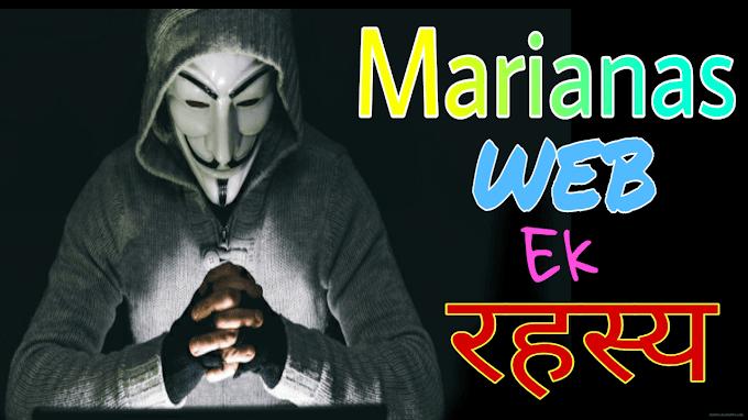 Marianas Web  Kya Hai । इंटरनेट की काली दुनिया Marianas Web  का रहस्य