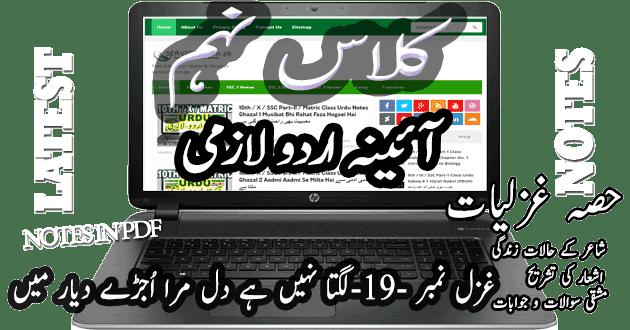 9th / IX / SSC-I Urdu Notes Hissa Ghazliat # 19 غزل ۔ لگتا نہیں ہے دل مرا اُجڑے دیا میں