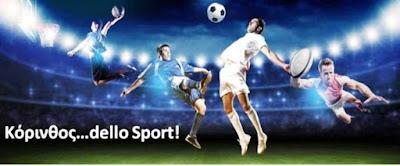 Κόρινθος... dello sport!